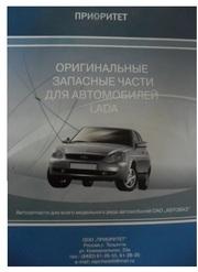 запчасти  ВАЗ в Иркутск из Тольятти