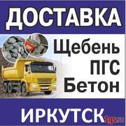 Гравий,  песок,  щебень с доставкой в Иркутске области