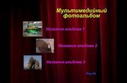 Цифровой мультимедийный фотоальбом