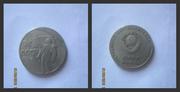 Продам монеты,  СССР и Банк России
