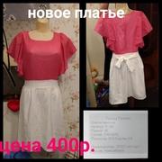 Новое платье ,  производство Россия
