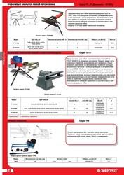 Производим трубогибы ТГ1Э1880,  ТГ1Э20100 ( электропривод)